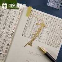 中國家圖書館黃金屋書簽書籍中國風文創藝創意實用男女送禮物禮品