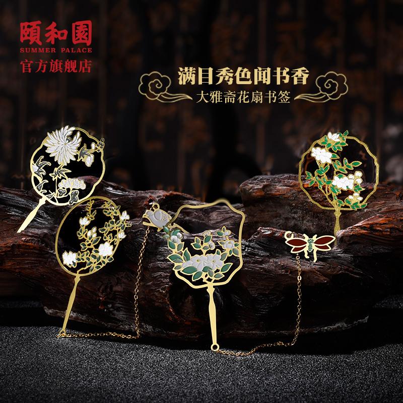 颐和园|大雅斋●花扇书签 金属书夹 文艺古典中国风 新年生日礼