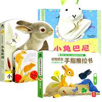 京东PLUS会员:《乐乐趣·小兔子触摸书+推拉书+手偶书》 全3册