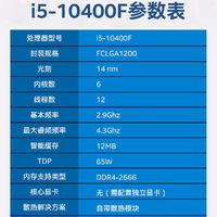 Intel/酷睿英特爾i5 10400F搭銘瑄B460 H410M CPU主板DIY電腦套裝