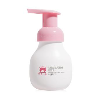 Baby elephant 红色小象 儿童益生元舒缓洁面泡 99ml