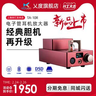 xduoo/乂度 TA-10R电子胆管胆机耳机放大器HiFi解码耳放一体机