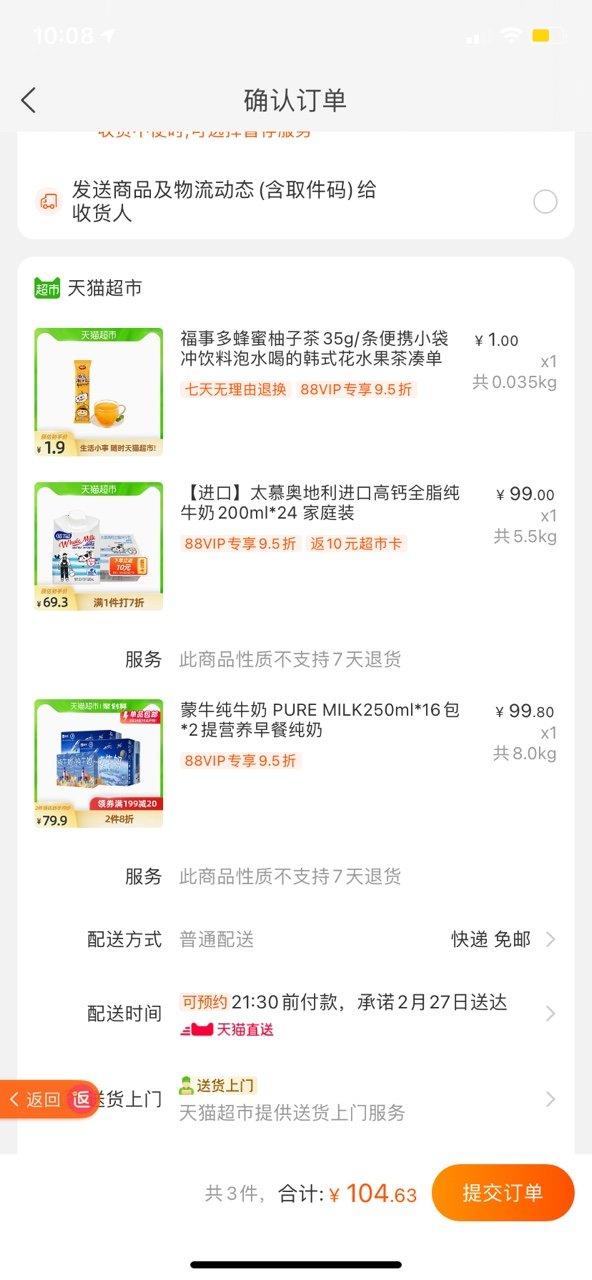 88VIP:蒙牛纯牛奶250ml*16盒*2箱+太慕奥地利纯牛奶200ml*24盒+福事多 冲饮果味茶 35g