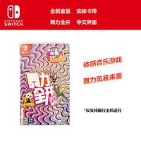 任天堂Nintendo Switch国行实体卡带舞力全开Just Dance