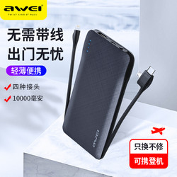 awei用维充电宝10000毫安自带线大容量适用于iphone12苹果11华为oppo小米手机迷你小巧轻薄便携移动电源