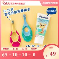 挪威Jordan 进口0-3-6-9-12岁宝宝儿童护齿软毛牙刷低氟牙膏3支装 *4件