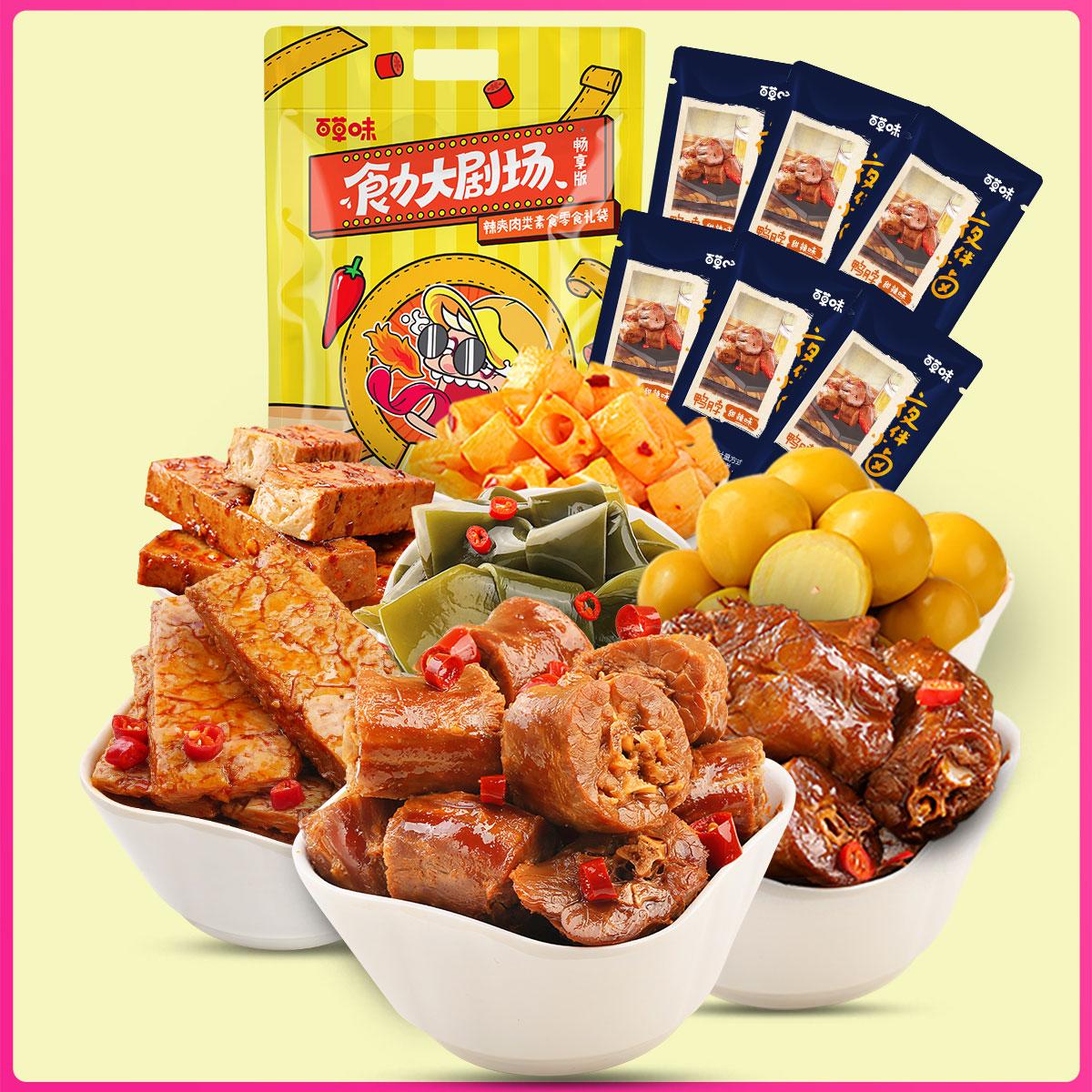 食力大剧场零食大礼包960g 约38小包休闲零食鸭脖肉类年货小吃