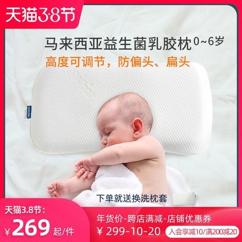 comfybaby儿童防螨乳胶枕头1-3-6-8岁婴儿定型防偏头护颈四季通用