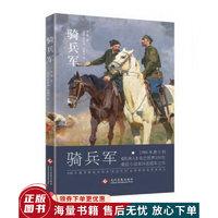 騎兵軍 文化發展出版社