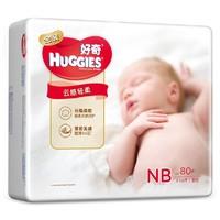 HUGGIES 好奇 通用婴儿纸尿裤 NB 80片