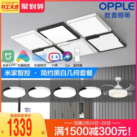 欧普照明 led吸顶灯具套餐客厅灯大气长方形家用房间卧室灯具TC折