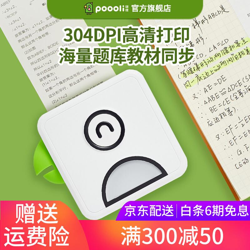 啵哩(Poooli)L2错题打印机 家用小型口袋迷你便携学生抄题整理神器 手机蓝牙照片热敏打印机 护眼绿(官方标配)