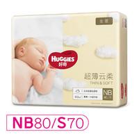 疯狂星期三、唯品尖货:HUGGIES 好奇 金装婴儿纸尿裤 NB80/S70