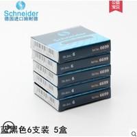 Schneide 施耐德 欧标钢笔墨囊 5盒装 共30支 三色可选