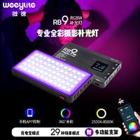 微徕(Weeylite)RB9小型RGB摄影灯补光灯LED全彩色网红直播拍照手持打光灯口袋补光灯便携 RB9