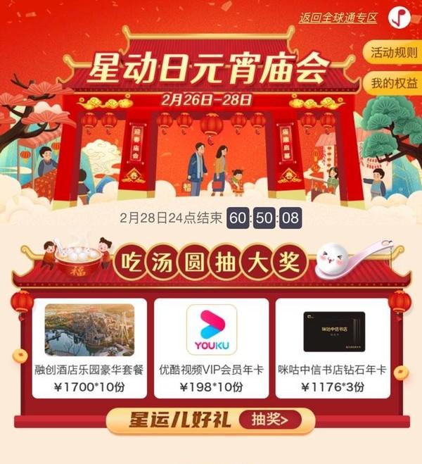 中国移动 全球通星动日