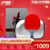 紅雙喜官方旗艦店乒乓球拍王皓專業版禮盒裝狂飆皓成品拍單拍經典