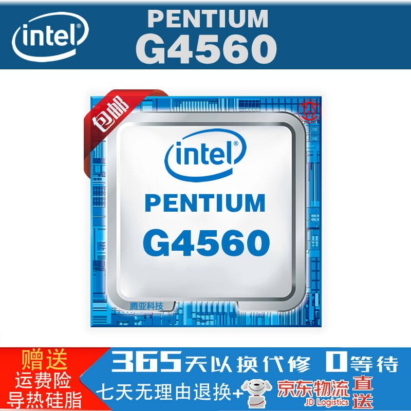 i3-7100 i5-7500  i7-7700电脑CPU Intel/英特尔 CORE/酷睿第七代 G4560 主频: 3.5 双核四线程 1151接口