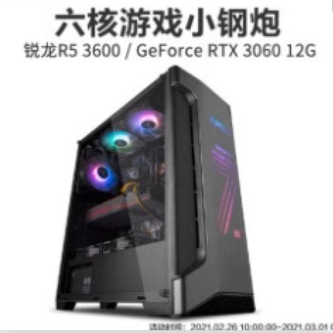 IPASON 攀升 电脑主机(R5-3600、RTX3060、16GB、500GB)