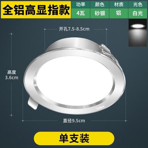 雷士照明NVC LED嵌入式筒灯三色筒灯3W5W开孔7.5-8公分天花灯客厅过道灯节能0-5W简约现代