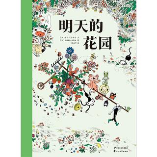 """明天的花园(""""书和种子""""大奖得主《大大的花园》同作者创造的花园世界,在孩子心中种下爱的种子)浪花朵朵"""