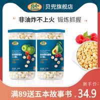 贝兜小馒头2罐儿童宝宝小零食 奶豆入口易化 2组送婴儿6-12月辅食