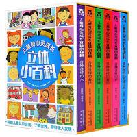 《儿童身心灵成长立体小百科》(套装共6册)