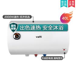 电热水器电家用储水式卫生间小型速热洗澡淋浴40升壁挂式上门安装