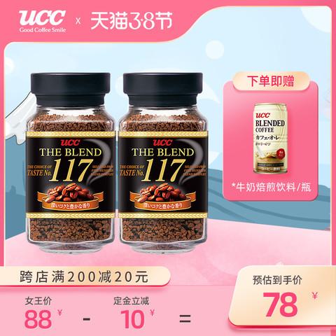 UCC悠诗诗117冻干速溶纯黑咖啡粉90g2瓶装日本进口 *3件