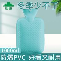 山山 防爆PVC貼身暖水袋暖手寶注水熱水袋充電暖寶寶貼暖肚子暖水寶暖腰加厚 1000ml【薄荷藍】