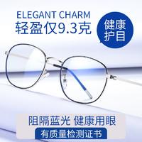 防蓝光抗辐射电脑眼镜近视男士护眼睛配平面平光镜框女潮流无度数