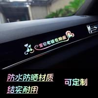 副駕駛貼小仙女專用座貼紙文字定制
