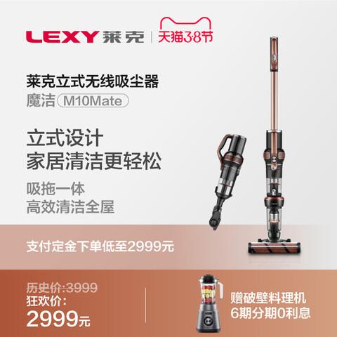莱克立式无线吸尘器家用魔洁M10Mate手持大吸力长续航吸拖一体机