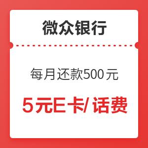移动专享 : 微众银行 每月还款500元可领取