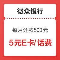 移动专享:微众银行 每月还款500元可领取
