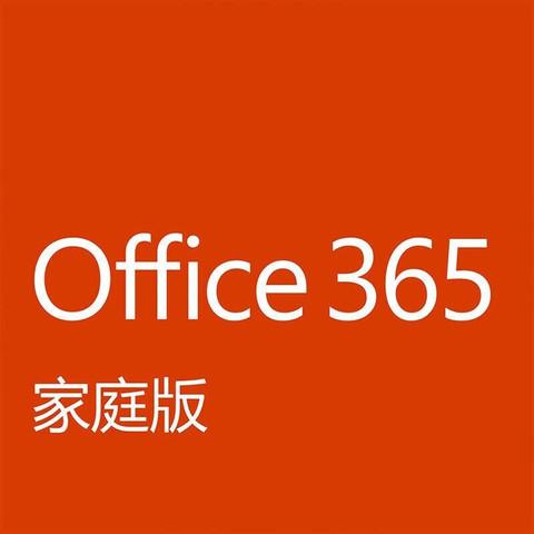 微软 Microsoft 365 正版 Office 365 家庭版