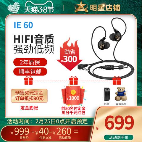 SENNHEISER/森海塞尔 IE60 重低音入耳式高音质hifi流行手机音乐耳机耳塞ie60/40/80 旗舰店官网