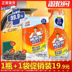 威猛先生厨房重油污净清洁剂去污抽油烟机清洗剂去油神器强力除垢