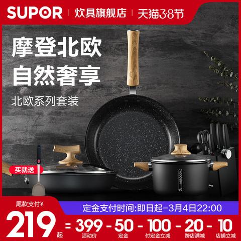 苏泊尔官方新品上市北欧风不粘锅套装厨房组合家用锅具套装三件套