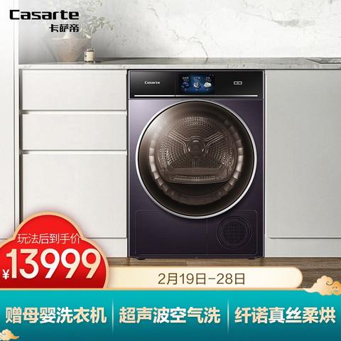 卡萨帝(Casarte)干衣机全自动 10KG变频 热泵烘干机家用除菌螨 正反转匀烘 高端衣物护理CHBS N100FQP3U1