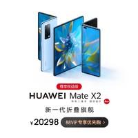 HUAWEI 华为 Mate X2 折叠屏手机 8G+256G 碎屏宝套装