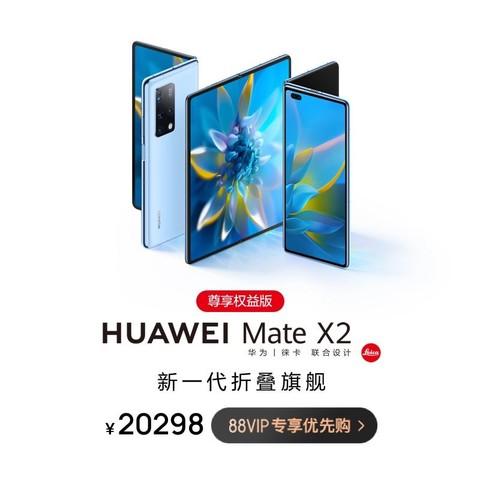 88VIP:HUAWEI 华为 Mate X2 折叠屏手机 8G+256G 碎屏宝套装