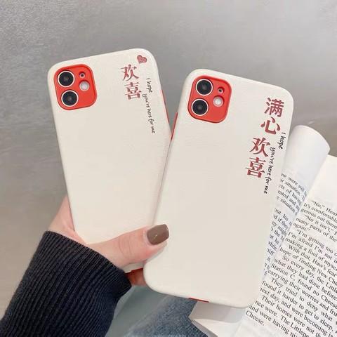 苹果12手机壳新款少女心满心欢喜情侣文字iphone11Promax潮牌女X液态12mini硅胶Xs个性ins创意可爱