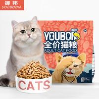 京东PLUS会员:御邦 冻干成猫粮 2.5kg *3件