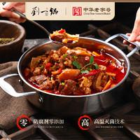 劉一鍋【500g*3袋】中華老字號劉一鍋筋頭巴腦速食菜加熱即食鹵味火鍋