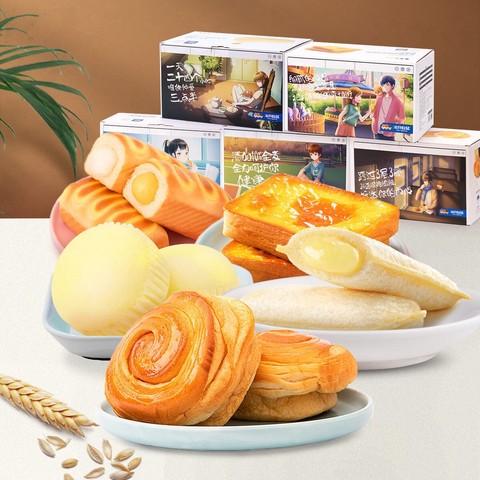 享2箱 高性价比 三只松鼠手撕面包组合零食休闲糕点点心早餐食品