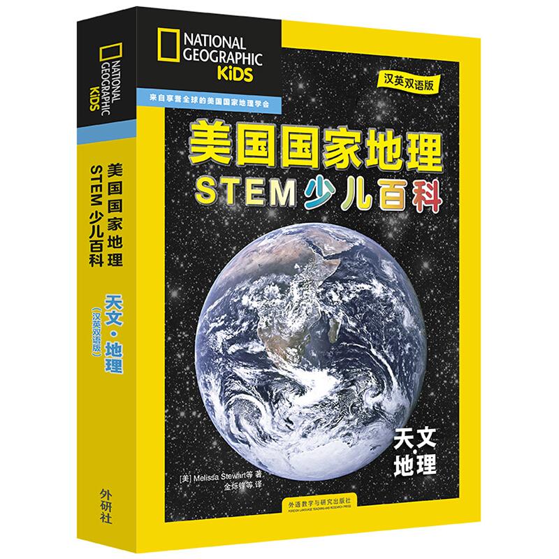 《美国国家地理STEM少儿百科》(礼盒装、套装共6册)