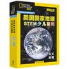 《美国国家地理少儿双语百科:STEM科学 天文地理》(盒装)