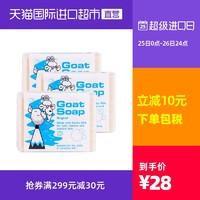 Goat soap山羊奶洗脸洁面除螨皂后背洗澡孕妇100g*3块装正品香皂