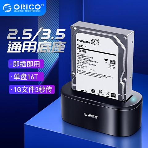 ORICO 奥睿科 3.5英寸玩客云专用硬盘底座 *5件